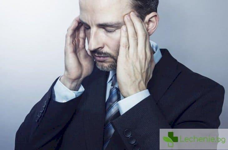 5 техники за понижаване на нивата на стрес при мъжете