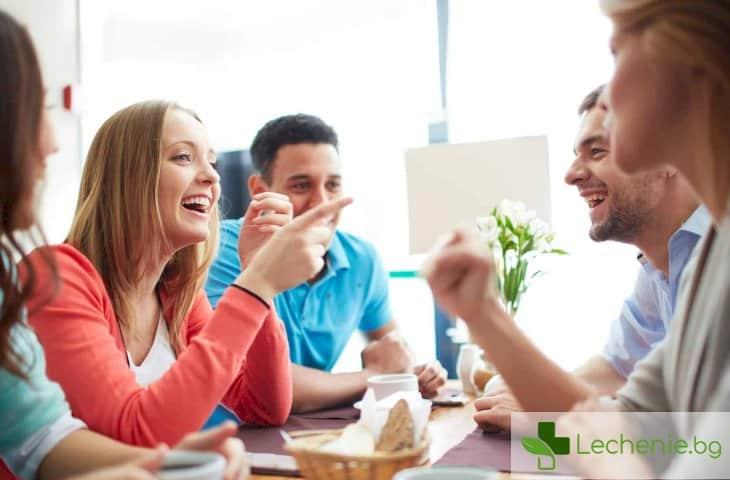 Как да постигнем по-ефективно общуване с околните