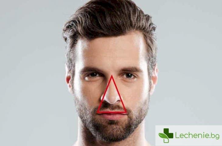 Опасен триъгълник - зоната нос-устни докарва до слепота