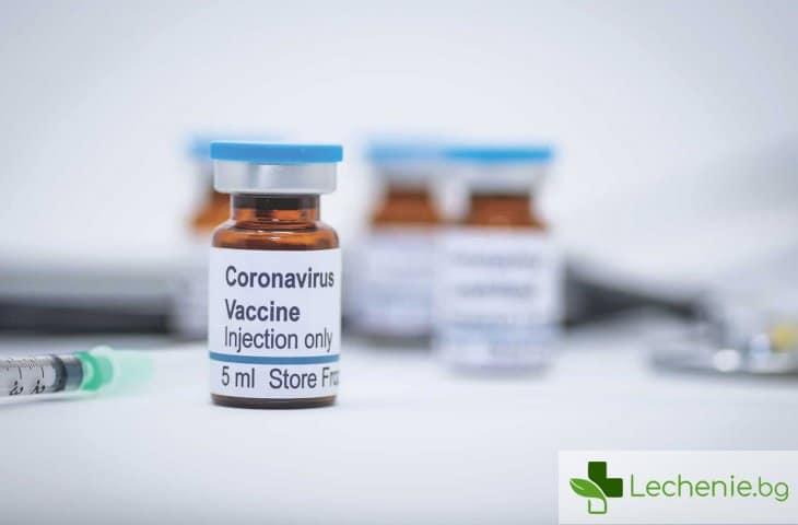 Спряха ваксината за COVID-19, появи се съвсем неочакван страничен ефект