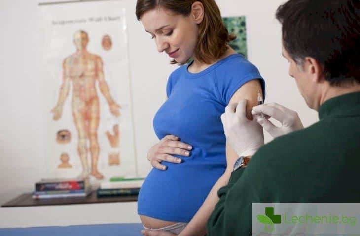 Ваксини при бременност - преди, по време или след, кога е най-безопасно да се бият