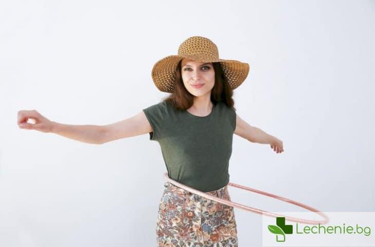 Обръч може да преобрази фигурата по-бързо от разходките