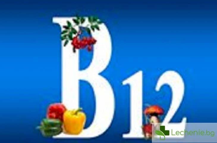 Какви са ползите от приема на витамин B-12