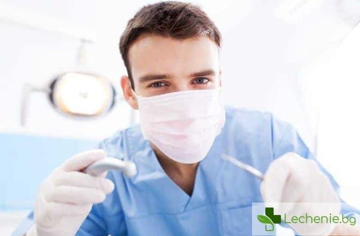 Какво ни кара да избягваме зъболекаря?