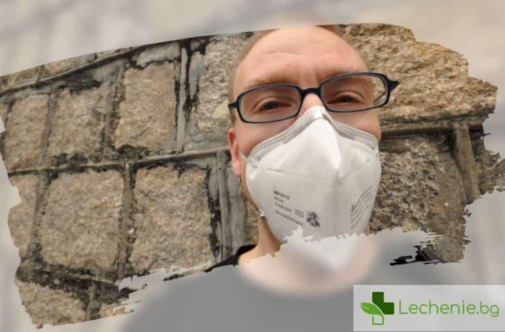 Как да носим маска, така че да не ни се запотяват очилата