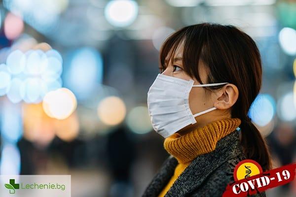 Как да се предпазим от заразяване с вируса