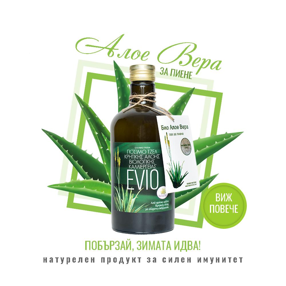 Био алое вера гел за пиене EVIO от evioaloe-bg.com